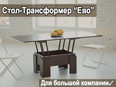 """Стол-трансформер """"Ево"""""""