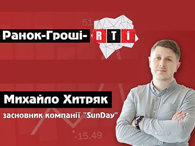 Ранок - гроші - RTI , Інтерв'ю з Михайлом Хитряком.